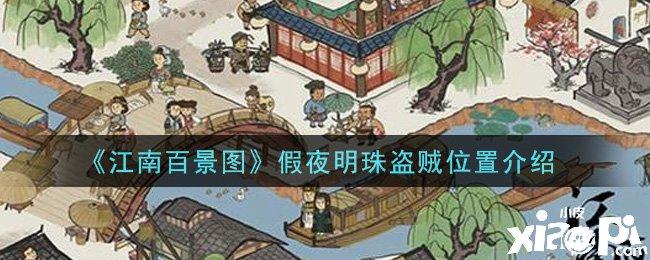 《江南百景图》假夜明珠盗贼位置介绍