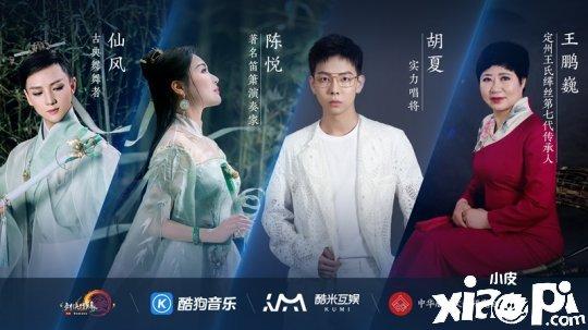 《剑网3》国创企划首卷《妙音大唐》盛启!