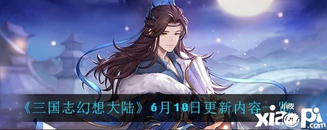 《三国志幻想大陆》6月10日更新内容一览
