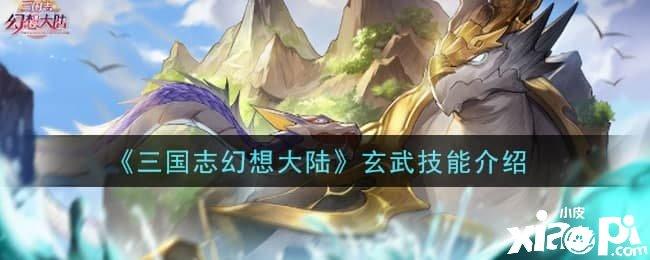 《三国志幻想大陆》玄武技能介绍
