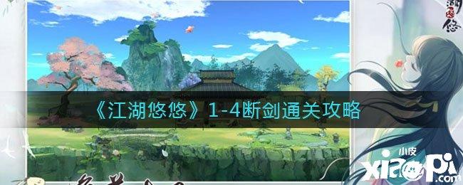 《江湖悠悠》手游1-4断剑通关攻略