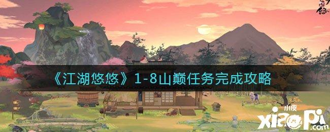 《江湖悠悠》手游1-8山巅任务完成攻略