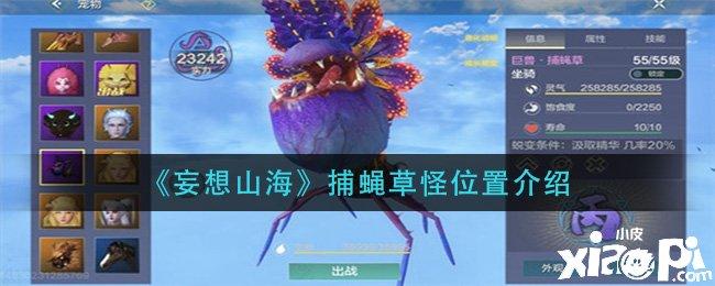 《妄想山海》捕蝇草怪位置介绍