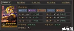 三国志战略版:解析这次小更新,吴弓真的要跌落神坛了吗