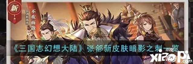 《三国志幻想大陆》张郃新皮肤暗影之刺一览