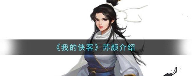 《我的侠客》手游苏颜介绍