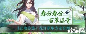 《江湖悠悠》手游花灯获取方法介绍