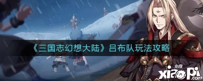 《三国志幻想大陆》吕布队玩法攻略