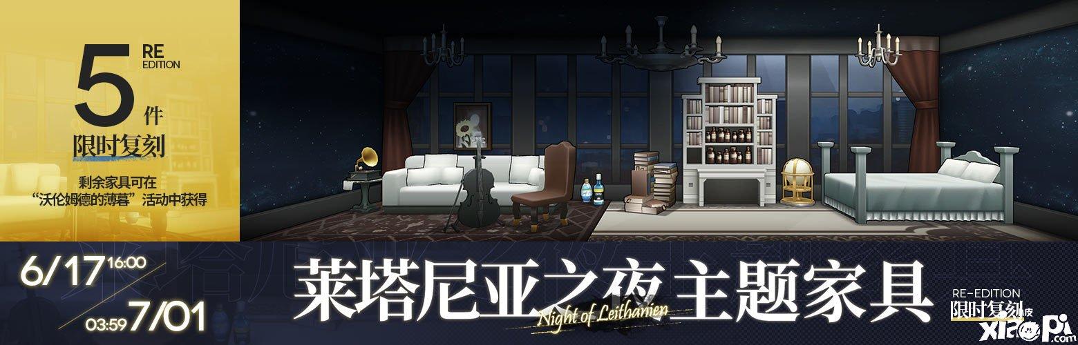 明日方舟【莱塔尼亚之夜】主题家具,限时复刻获取