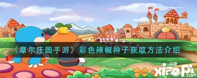 《摩尔庄园手游》彩色辣椒种子获取方法介绍