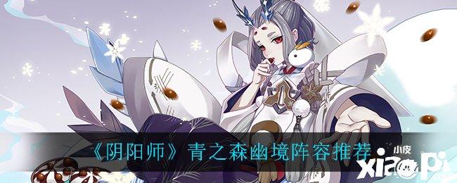 《阴阳师》手游青之森幽境阵容推荐