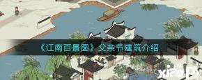 《江南百景图》父亲节建筑介绍