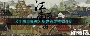 《江南百景图》新建筑灵椿树介绍