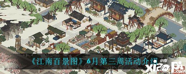 《江南百景图》6月第三周活动介绍