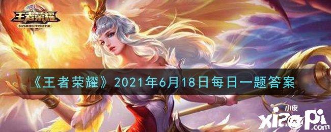 《王者荣耀》2021年6月18日每日一题答案