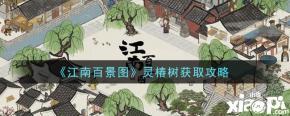 《江南百景图》灵椿树获取攻略