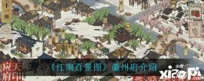 《江南百景图》徽州府介绍