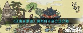 《江南百景图》徽州府开启方法介绍