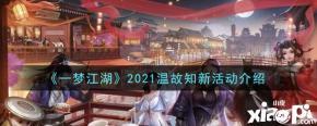 《一梦江湖》2021温故知新活动介绍