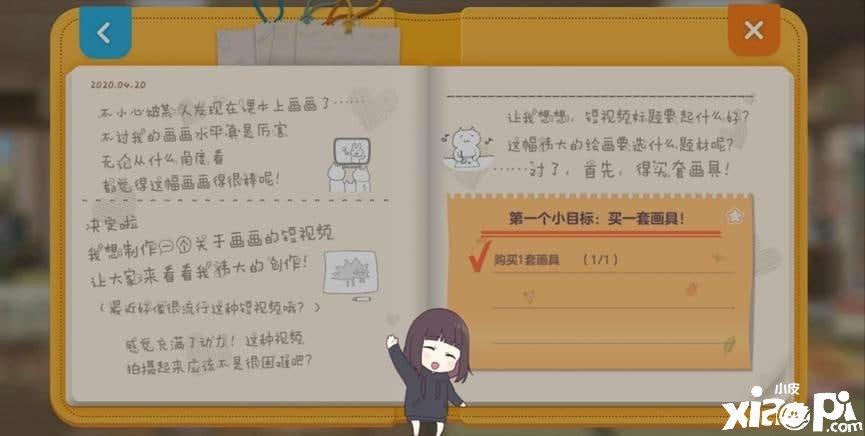 《胡桃日记》每日任务怎么安排 每日任务安排方法教程