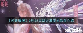 《闪耀暖暖》6月25日幻之海流光活动介绍