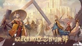 《幻书启世录》皇帝的攻伐介绍