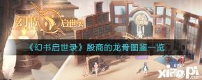 《幻书启世录》殷商的龙骨契印效果介绍