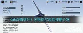 《战双帕弥什》冈格尼尔属性技能介绍