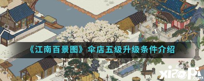 《江南百景图》伞店五级升级条件介绍