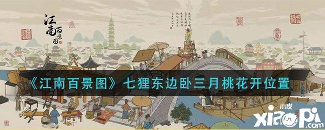 《江南百景图》七狸东边卧三月桃花开位置