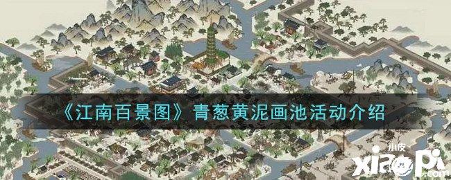 《江南百景图》青葱黄泥画池活动