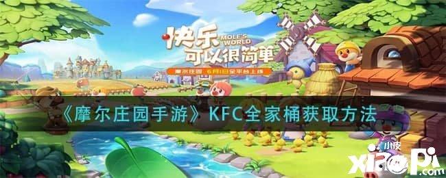 《摩尔庄园手游》KFC全家桶获取方法
