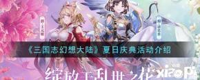 《三国志幻想大陆》夏日庆典活动介绍