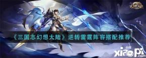 《三国志幻想大陆》逆转雷霆阵容搭配推荐