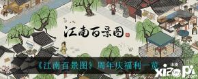 《江南百景图》周年庆福利活动