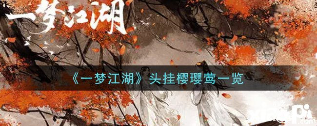 《一梦江湖》头挂樱璎莺一览