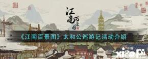 《江南百景图》太和公巡游记活动介绍