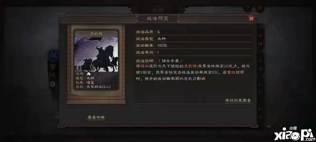 三国志战略版S8虎豹骑搭配什么阵容 虎豹骑搭配介绍