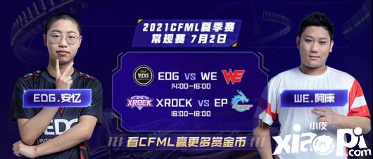 CFML:EDG能否击败WE争取更高排位 炫石如何迎战强敌EP