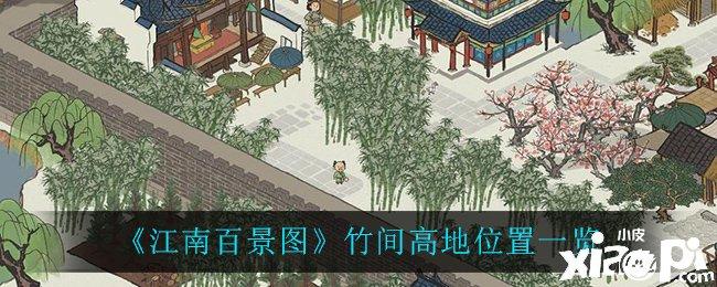 《江南百景图》竹间高地位置一览
