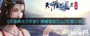 《天涯明月刀手游》锦鲤笔绘江山2位置介绍