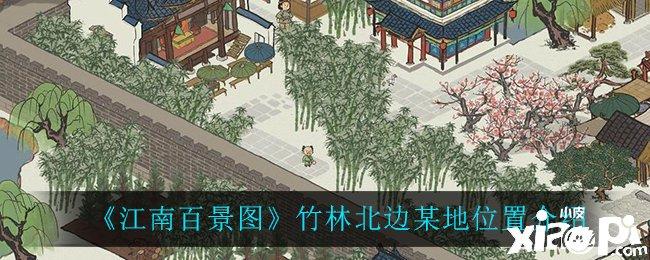 《江南百景图》竹林北边某地位置介绍