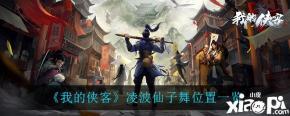 《我的侠客》凌波仙子舞位置一览