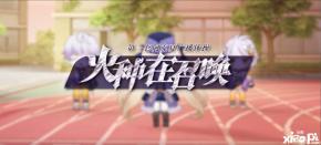 《幻书启世录》阿克夏第一套广播体操《火种在召唤》正式开始!