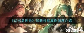 《幻书启世录》知新技能属性强度介绍