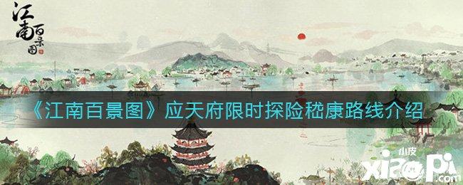 《江南百景图》应天府限时探险嵇康路线介绍