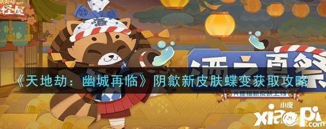 《阴阳师:妖怪屋》狸猫酒之夏祭皮肤获取攻略