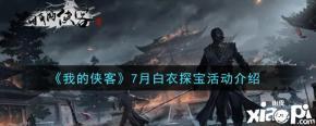 《我的侠客》7月白衣探宝活动介绍