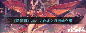 《阴阳师》2021花合战文月活动介绍