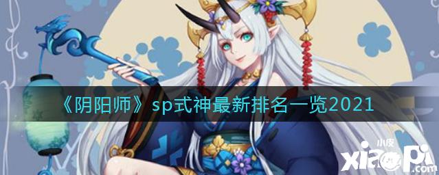 《阴阳师》sp式神最新排名一览2021
